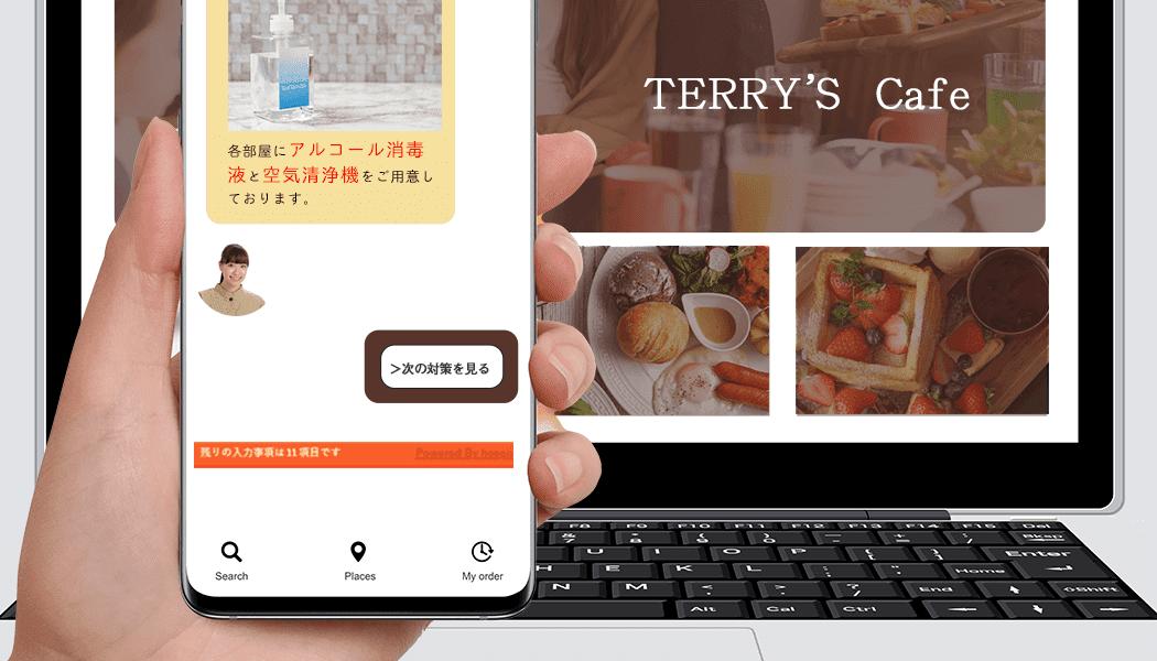 飲食店ンサイト:チャットフォームで感染症対策を伝える